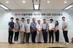 '한국형 자율주행 데이터 셋' 의견 수렴회 개최