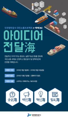 인천항만공사, 소통 프로젝트 `e-해해海' SNS 플랫폼 오픈