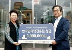 한국인터넷진흥원, 추석맞이 '사랑의 배식 봉사' 및 성금 전달