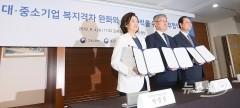 중기부-고용부-동반위, 대·중소기업 복지 상생 협약