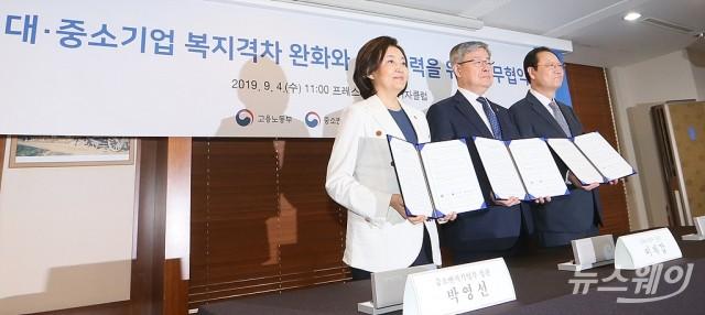 [NW포토]중기부-고용부-동반위, 대·중소기업 복지 상생 협약