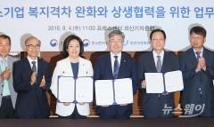 대·중소기업 복지격차 완화와 상생협력을 위한 업무협약
