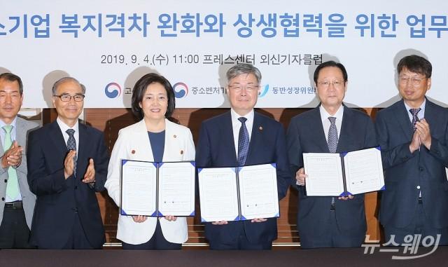 [NW포토]대·중소기업 복지격차 완화와 상생협력을 위한 업무협약