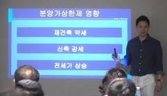 도시와경제, '민간택지 분양가 상한제 이후 부동산 변화' 세미나 개최