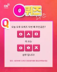 어헤즈, 올리브영 입점기념 '오퀴즈 천만원이벤트'…초성퀴즈 정답은?