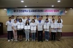 인천도시공사, 제1기 인천시 도시재생지원센터 시민기자단 발대식 개최