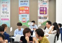 인천시 공무원들 `열공`...학습동아리 '혜윰' 성과공유 한마당 개최