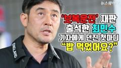 """'보복운전' 혐의 최민수, 1심서 징역 6월 집행유예 2년 """"판결 동의 안 해"""""""