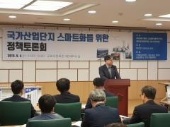 전남테크노파크, 국가산업단지 스마트화 정책토론회 성료