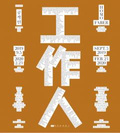 아시아문화전당, ACCFOCUS <공작인:현대조각과공예사이>