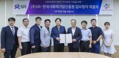 SR-한국사회적기업진흥원, 사회적 경제기업 지원 업무협약 체결