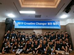 인하대, `INHA Creative Changer 비전 캠프` 개최