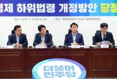당정, 공정경제 조기창출 추진…기관투자자 주주권 강화