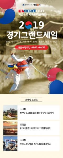 경기관광공사, '경기그랜드세일' 소셜커머스 티몬과 공동 진행