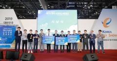 한국에너지공단, '에너지분야 스타트업' 공개 결선 심사