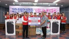 대한주택건설협회, 2019 아동보육시설 봉사활동 진행