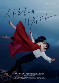 광주문화재단 지원, 윤전일 안무작 '사랑에 미치다' 공연
