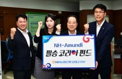 최형식 담양군수, '필승코리아 펀드' 가입