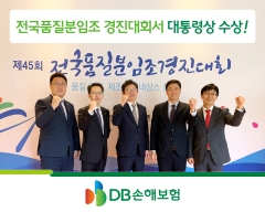 DB손보, 품질분임조 경진대회 대통령상 수상