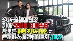 3년 만에 부분변경 기아차 '모하비 더 마스터'…'대형 SUV' 격돌 예고