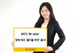 KB증권 MTS 'M-able', 업계 최초 '폴더블 버전' 출시
