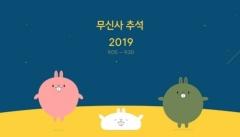 무신사, '추석빔 대특가' 랜덤퀴즈 출제···정답은?