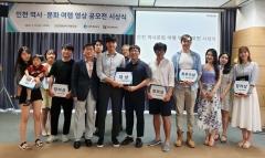 인천관광공사, 다양한 공모전 개최로 스토리텔링 콘텐츠 및 아이디어 발굴