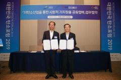 서부발전-강원도, 저탄소산업 통한 사회적 가치 창출 공동협력 업무협약 체결