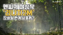 엔씨소프트 '리니지2M' 공개…모바일 게임의 혁신인가?