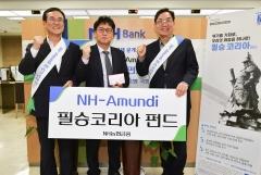 민병두 국회 정무위원장, 농협은행 찾아 '필승코리아 펀드' 가입