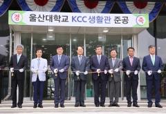 정상영KCC명예회장, '170억 기부' 울산大 기숙사 완공