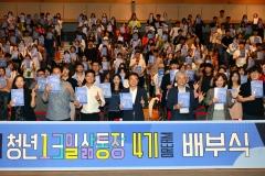 광주광역시, 청년13(일+삶)통장 약정식 개최