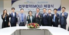 국토교통진흥원·부산정보산업진흥원, 업무협약 체결