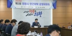 의왕시, 첫 민간위탁 운영위원회 구성