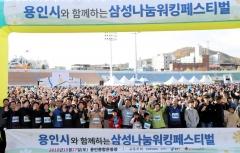 용인시, 삼성전자와 함께하는 '나눔워킹페스티벌' 개최