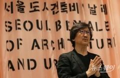 '서울도시건축비엔날레'소개하는 임재용 총감독