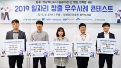 aT, 일자리창출 우수사례 콘테스트 개최