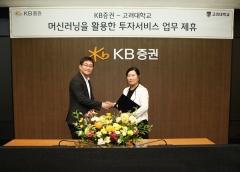 KB證-고려대, 머신러닝을 활용한 투자서비스 업무제휴