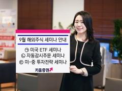 키움증권, 해외주식·ETF 투자 세미나 개최