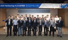 중부발전, `2019 Restart-Up 4.5프로젝트 창업콘테스트` 개최