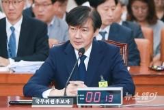 문 대통령, 조국 법무부 장관 임명 강행