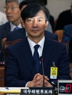 질의듣는 조국 법무부 장관 후보