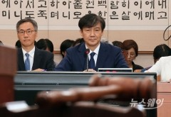 조국 법무부장관 후보자 청문회