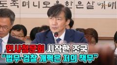 """조국 후보자, 청문회서 """"검찰 개혁은 저의 책무"""""""