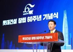 롯데건설, 창립 60주년 기념식 개최