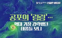 공포의 '링링'…역대 가장 강력했던 태풍들 보니