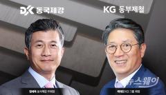 KG동부제철 컬러강판 투자 '베팅'…동국제강 방어전 불가피