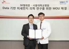 SKT-서울대병원, 미세먼지 연구 기술협약 체결