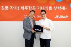 제주항공, 웹툰 작가 김풍과 기내식 개발 업무협약