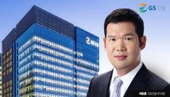 GS건설 오너가 허윤홍, 사장 승진…신사업 추진 속도 전망